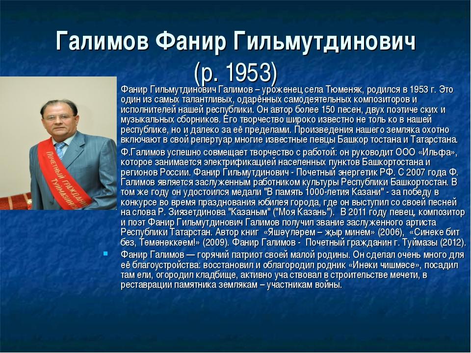 Галимов Фанир Гильмутдинович (р. 1953) Фанир Гильмутдинович Галимов– урожене...