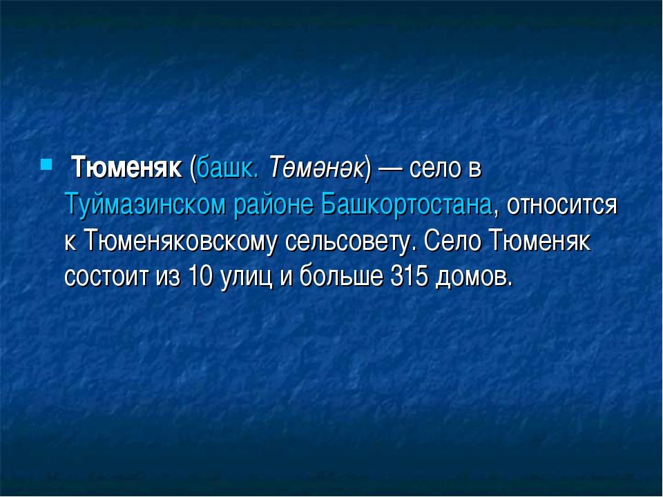 Тюменяк(башк.Төмәнәк)— село вТуймазинском районе Башкортостана, относитс...