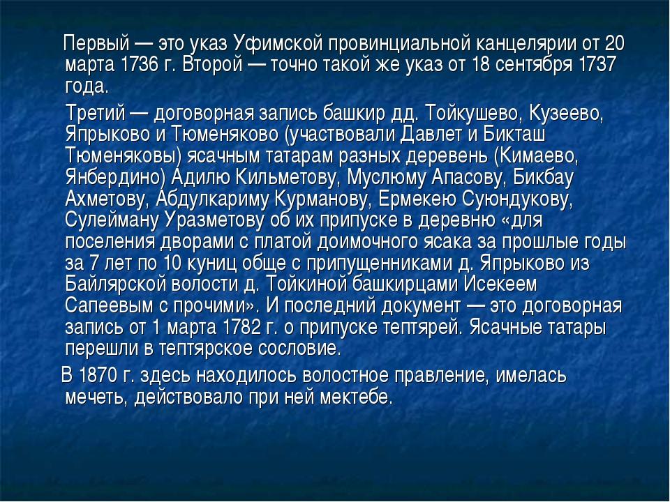 Первый— это указ Уфимской провинциальной канцелярии от 20 марта 1736г. Вто...