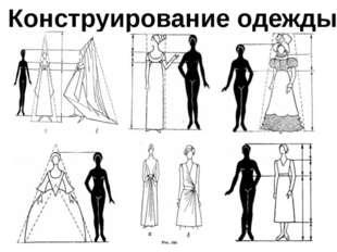 Конструирование одежды