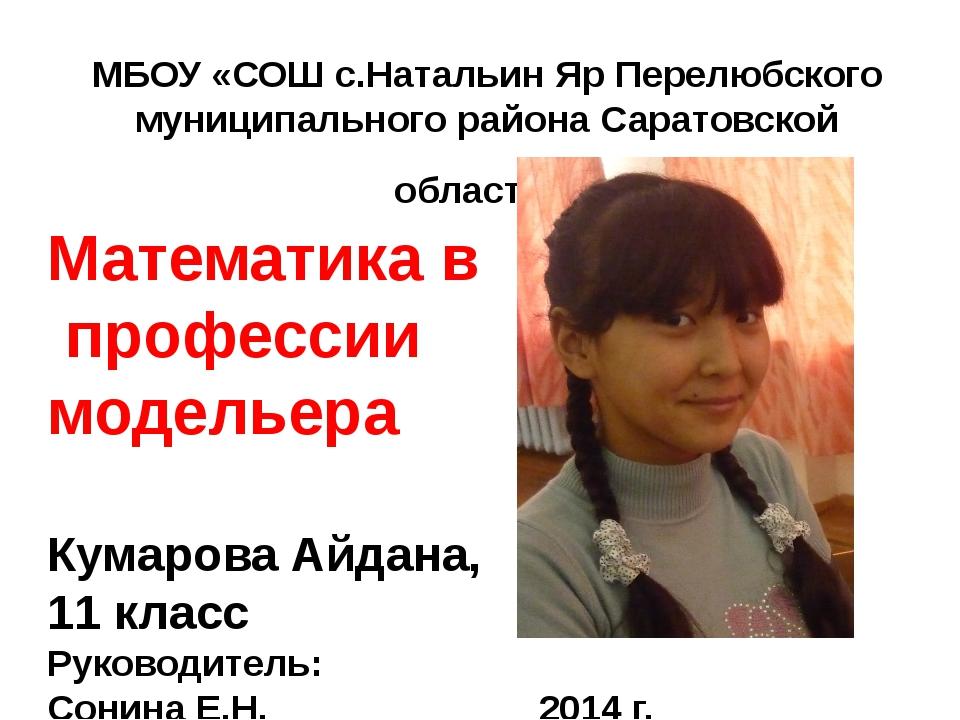 МБОУ «СОШ с.Натальин Яр Перелюбского муниципального района Саратовской област...
