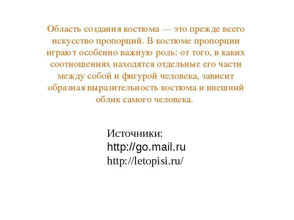 Источники: http://go.mail.ru http://letopisi.ru/ Область создания костюма —...
