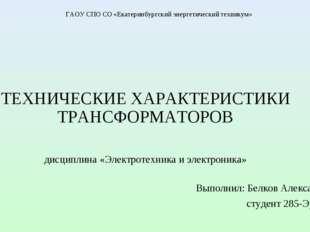 ТЕХНИЧЕСКИЕ ХАРАКТЕРИСТИКИ ТРАНСФОРМАТОРОВ дисциплина «Электротехника и элект