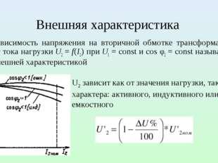 Внешняя характеристика Зависимость напряжения на вторичной обмотке трансформа