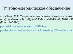 Учебно-методическое обеспечение Лоторейчук, Е.А. Теоретические основы электро