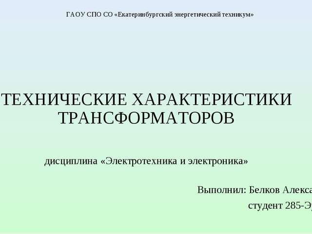 ТЕХНИЧЕСКИЕ ХАРАКТЕРИСТИКИ ТРАНСФОРМАТОРОВ дисциплина «Электротехника и элект...
