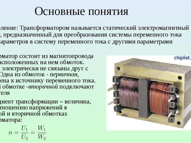 Основные понятия Определение: Трансформатором называется статический электро...