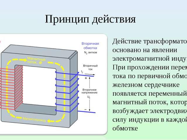 Действие трансформатора основано на явлении электромагнитной индукции. При пр...