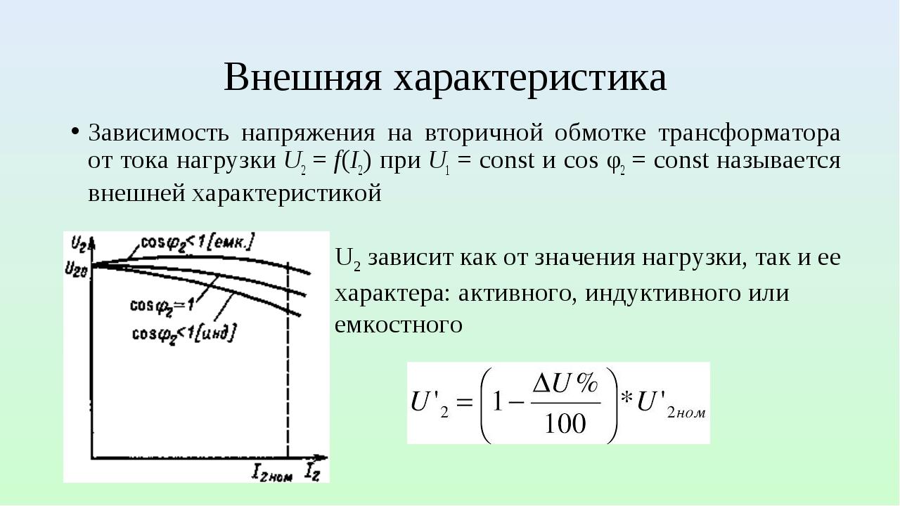 Внешняя характеристика Зависимость напряжения на вторичной обмотке трансформа...