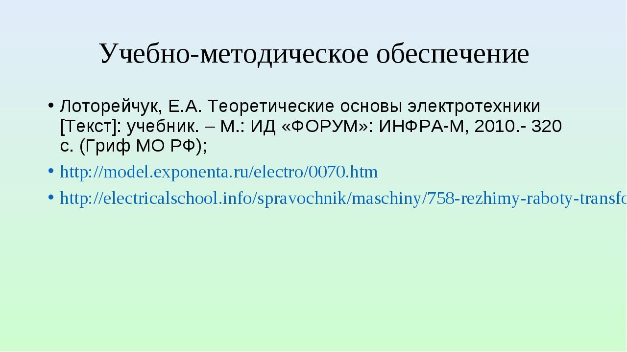 Учебно-методическое обеспечение Лоторейчук, Е.А. Теоретические основы электро...
