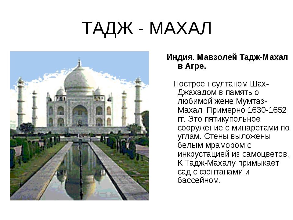Презентация на тему:  мавзолей тадж-махал считается (по праву) одним из 8 чудес света