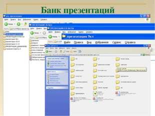 Банк презентаций
