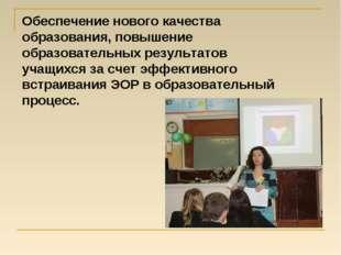 Обеспечение нового качества образования, повышение образовательных результато