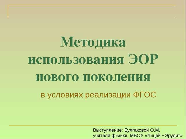 Методика использования ЭОР нового поколения в условиях реализации ФГОС Выступ...