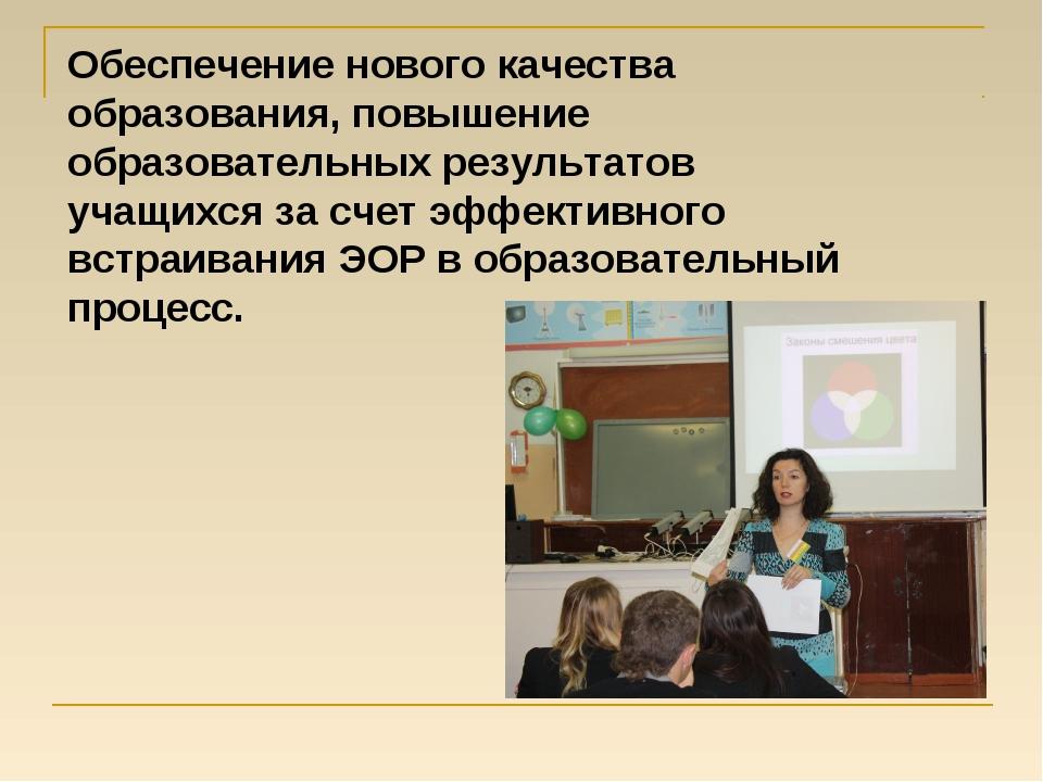 Обеспечение нового качества образования, повышение образовательных результато...
