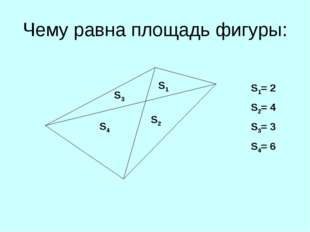 Чему равна площадь фигуры: S1= 2 S2= 4 S3= 3 S4= 6