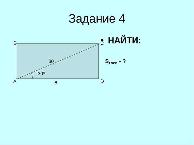 Задание 4 НАЙТИ: 300 8 30 А В С D SABCD - ?