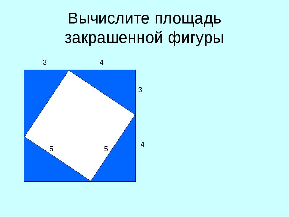 Вычислите площадь закрашенной фигуры 3 4 5 5 3 4