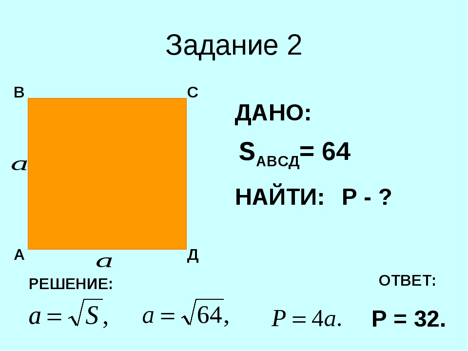 Задание 2 А В С Д SАВСД= 64 ДАНО: НАЙТИ: Р - ? РЕШЕНИЕ: Р = 32. ОТВЕТ:
