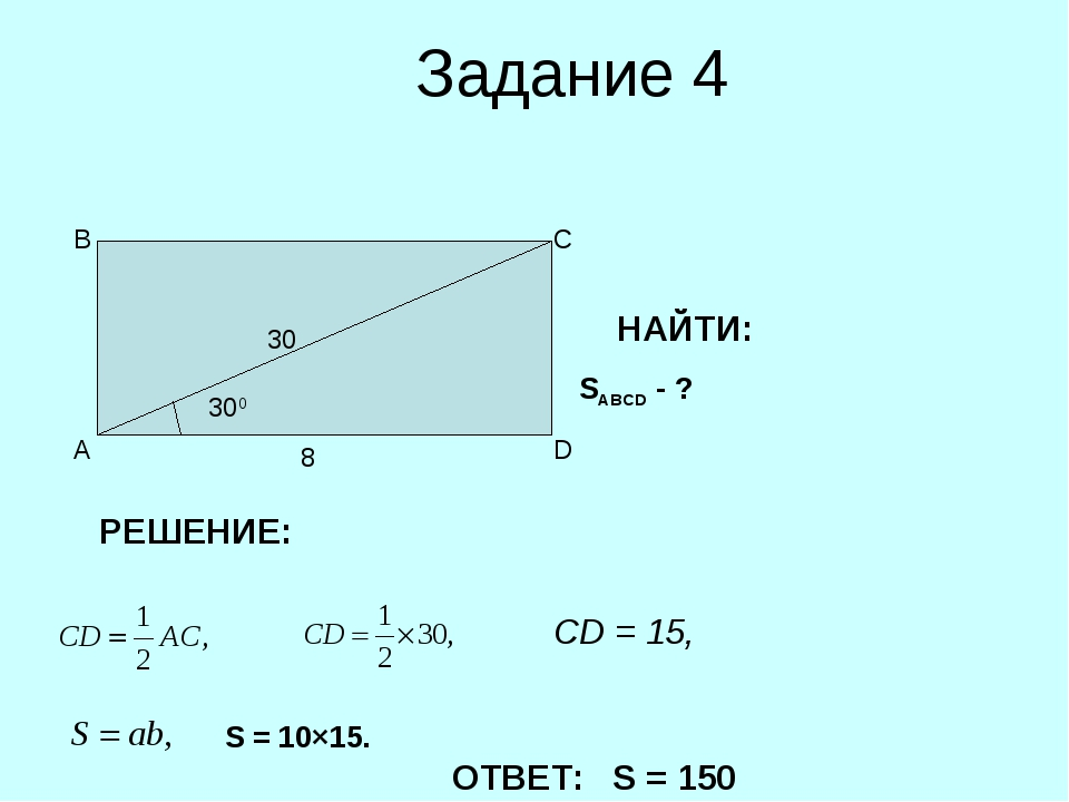Задание 4 300 8 30 А В С D НАЙТИ: SABCD - ? РЕШЕНИЕ: СD = 15, S = 10×15. S =...