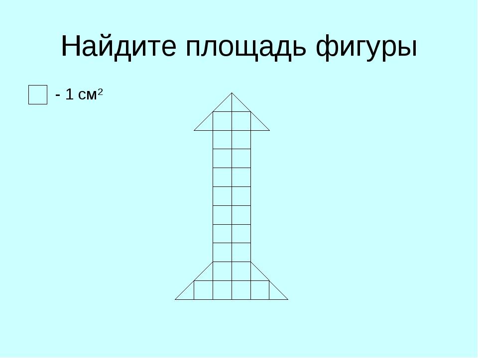 Найдите площадь фигуры - 1 см2