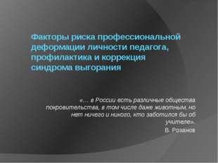 Факторы риска профессиональной деформации личности педагога, профилактика и к