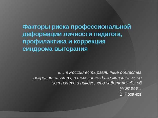 Факторы риска профессиональной деформации личности педагога, профилактика и к...