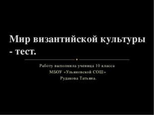 Работу выполнила ученица 10 класса МБОУ «Ульяновской СОШ» Рудакова Татьяна. М
