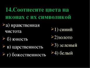 14.Соотнесите цвета на иконах с их символикой а) нравственная чистота б) юнос