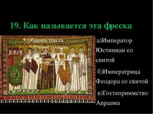 а)Император Юстиниан со свитой б)Императрица Феодора со свитой в)Гостеприимс
