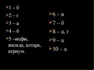 1 – б 2 – г 3 – а 4 – б 5 –нефы, апсида, алтарь, атриум. 6 – в 7 – б 8 – а,