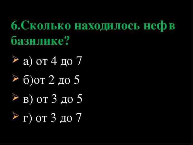 а) от 4 до 7 б)от 2 до 5 в) от 3 до 5 г) от 3 до 7 6.Сколько находилось неф...