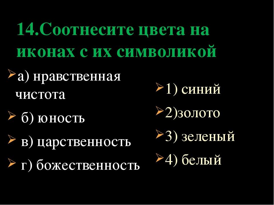 14.Соотнесите цвета на иконах с их символикой а) нравственная чистота б) юнос...