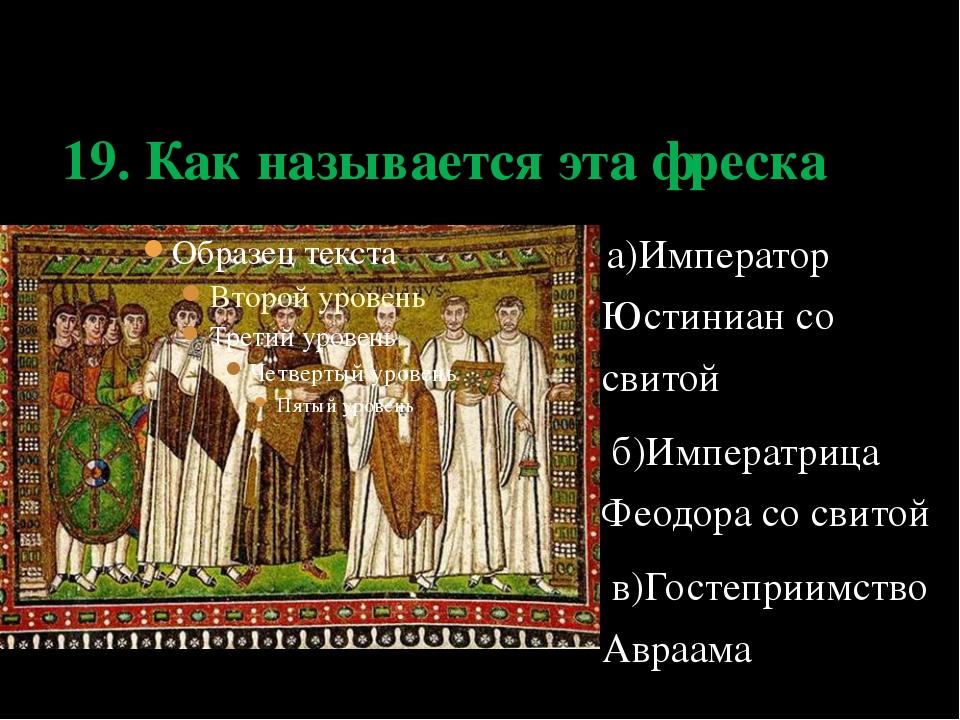 а)Император Юстиниан со свитой б)Императрица Феодора со свитой в)Гостеприимс...