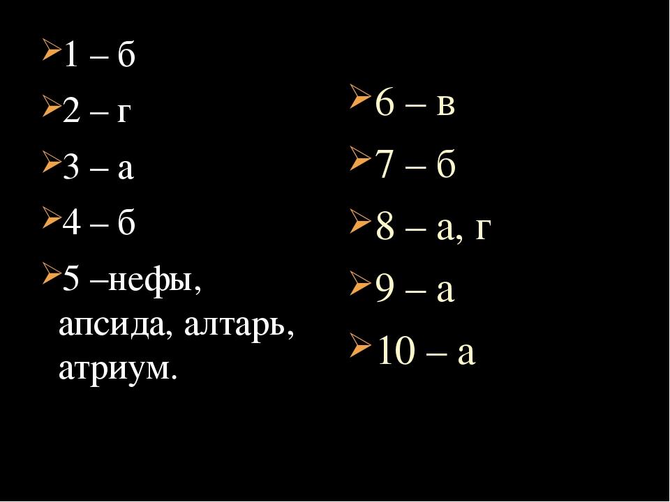 1 – б 2 – г 3 – а 4 – б 5 –нефы, апсида, алтарь, атриум. 6 – в 7 – б 8 – а,...