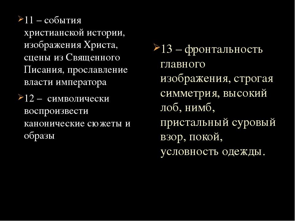 11 – события христианской истории, изображения Христа, сцены из Священного П...
