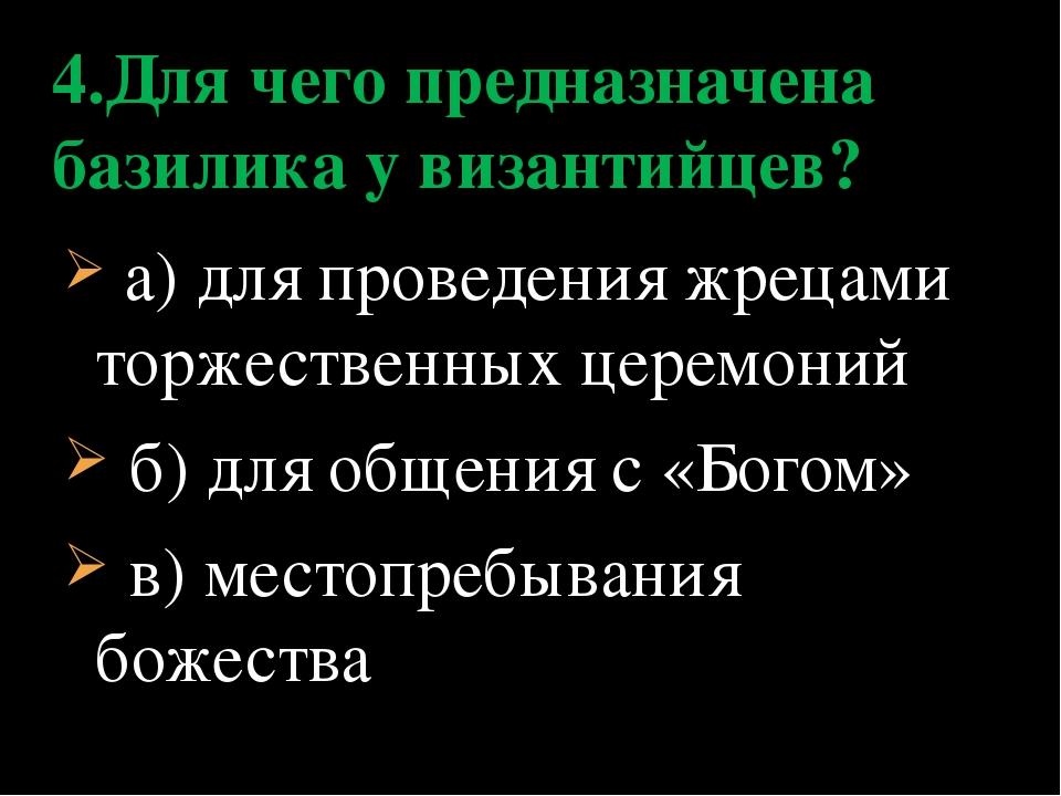 а) для проведения жрецами торжественных церемоний б) для общения с «Богом» в...