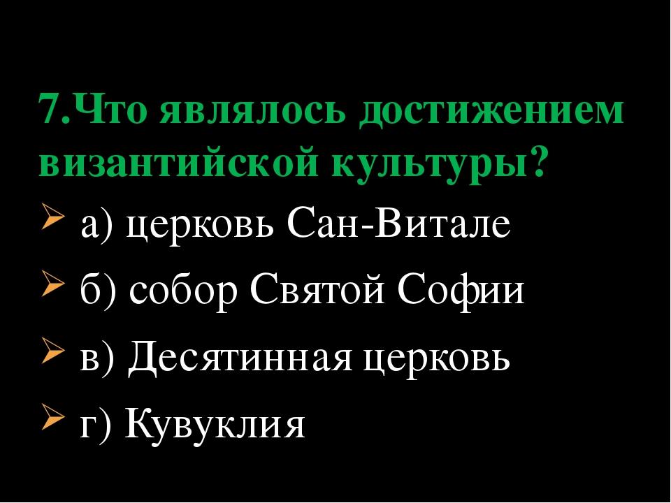 а) церковь Сан-Витале б) собор Святой Софии в) Десятинная церковь г) Кувукли...