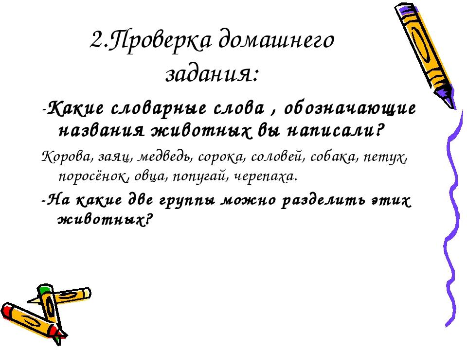 2.Проверка домашнего задания: -Какие словарные слова , обозначающие названия...