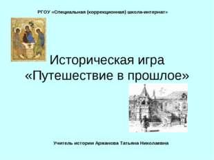 Историческая игра «Путешествие в прошлое» РГОУ «Специальная (коррекционная) ш