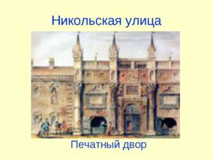 Никольская улица Печатный двор