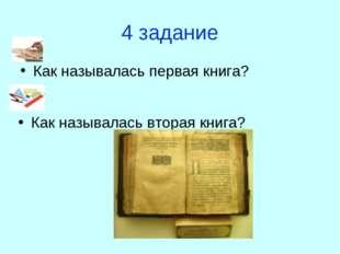 4 задание Как называлась первая книга? Как называлась вторая книга?