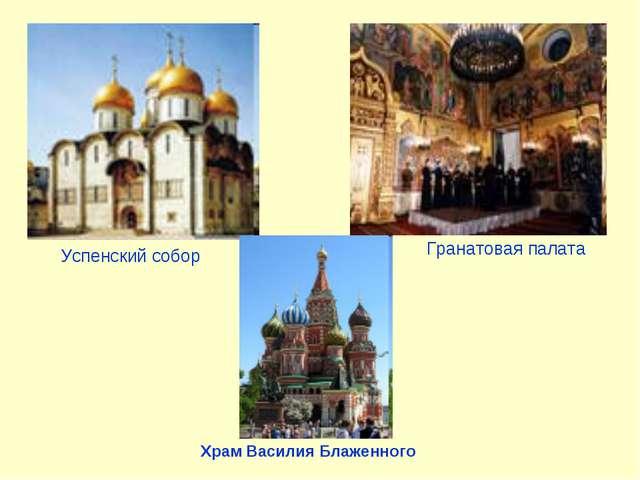Гранатовая палата Храм Василия Блаженного Успенский собор