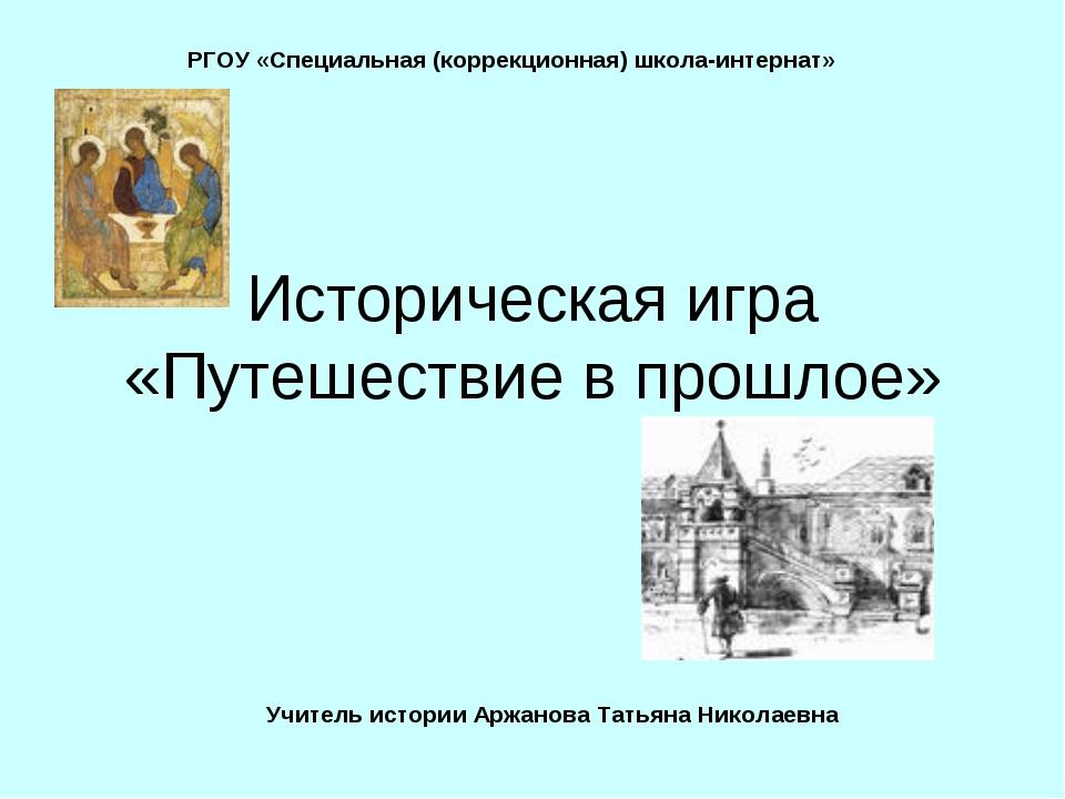 Историческая игра «Путешествие в прошлое» РГОУ «Специальная (коррекционная) ш...