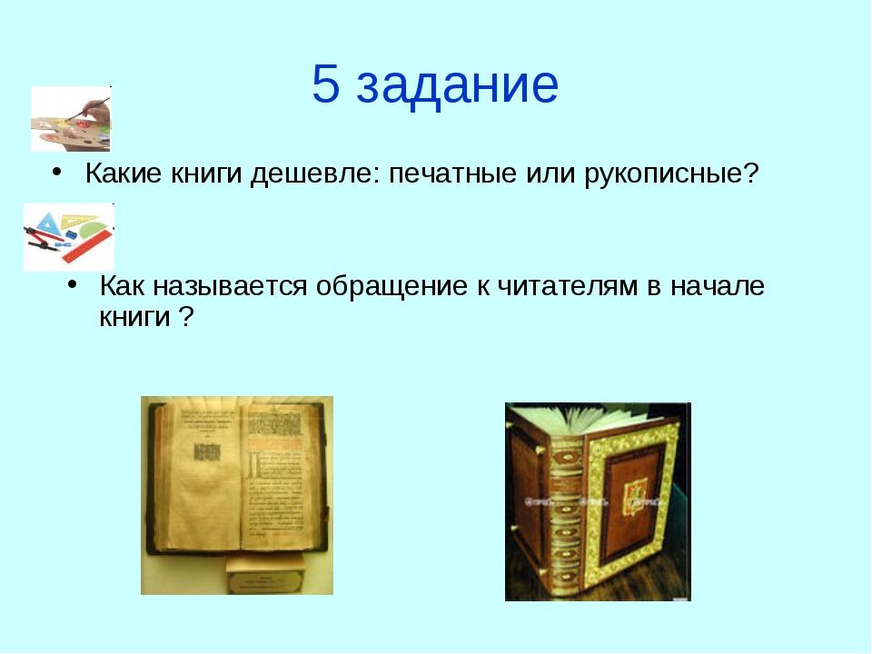 5 задание Какие книги дешевле: печатные или рукописные? Как называется обраще...