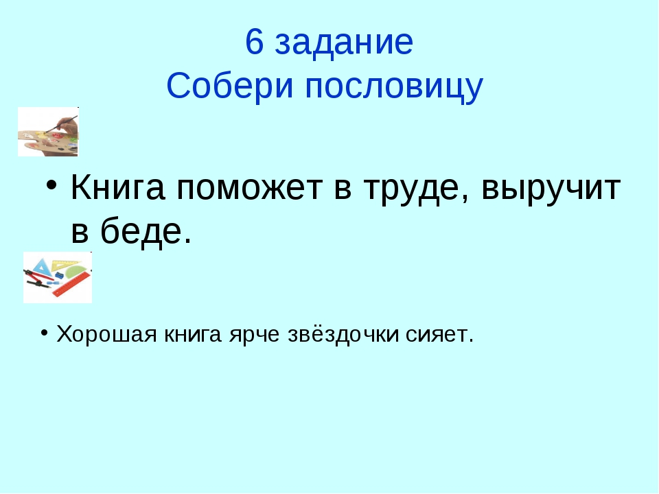 6 задание Собери пословицу Книга поможет в труде, выручит в беде. Хорошая кни...