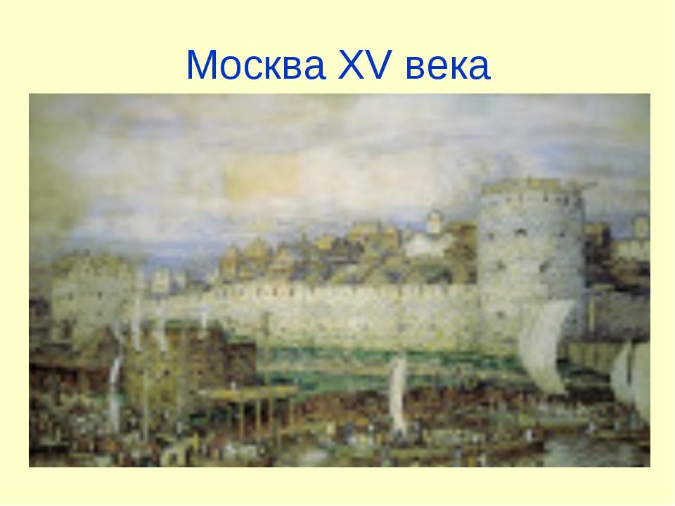 Москва ХV века