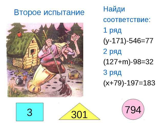 Найди соответствие: 1 ряд (y-171)-546=77 2 ряд (127+m)-98=32 3 ряд (x+79)-197...