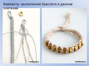 Варианты выполнения браслета в данном плетении