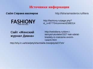 Источники информации Сайт Страна мастеров http://stranamasterov.ru/litera htt